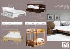 Деревянные кровати Vegas