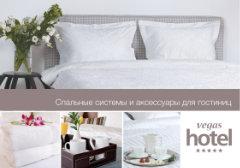 Спальные системы и аксессуары для гостиниц Vegas Hotel