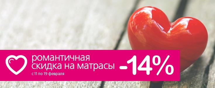 Романтичная скидка -14% на матрасы с 11 по 19 февраля