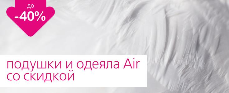Подушки и одеяла Air со скидкой до -40%