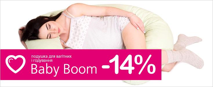 Знижка -14% на подушку BabyBoom для вагітних і годування