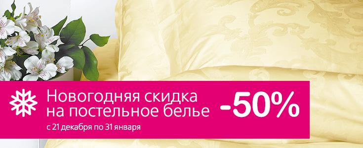 Новогодняя скидка на постельное белье -50%