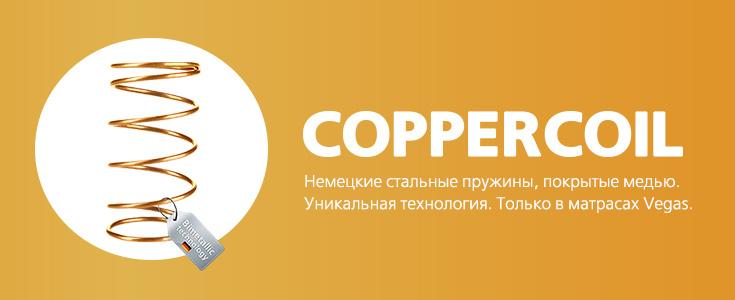 CopperCoil — немецкие стальные пружины, покрытые медью. Уникальная технология. Только в матрасах Vegas.