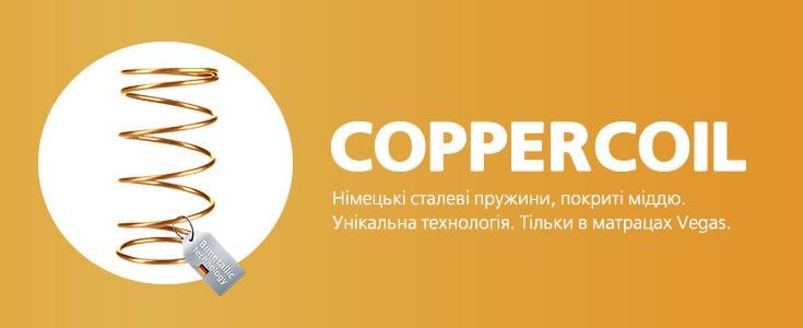 CopperCoil — німецькі сталеві пружини, покриті міддю. Унікальна технологія. Тільки в матрацах Vegas.