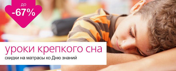 Уроки крепкого сна — скидки до -67% на матрасы ко Дню знаний