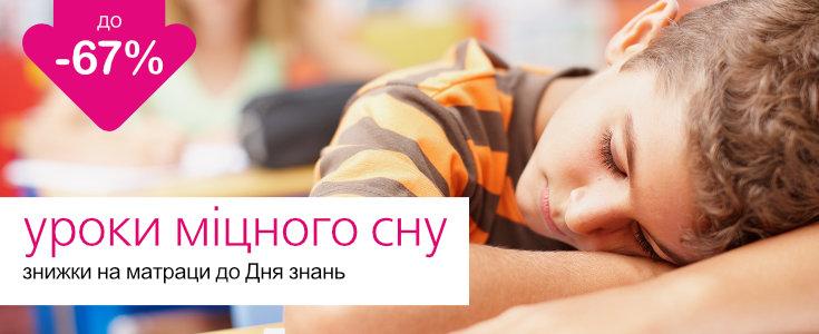 Уроки міцного сну — знижки до -67% на матраци до Дня знань