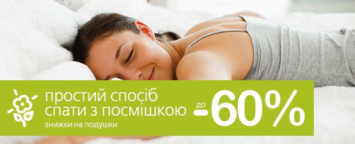 Простий спосіб спати з посмішкою