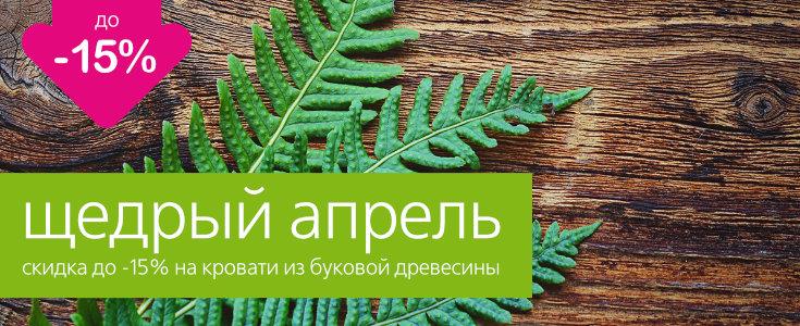 Cкидка на кровати из буковой древесины до -15%