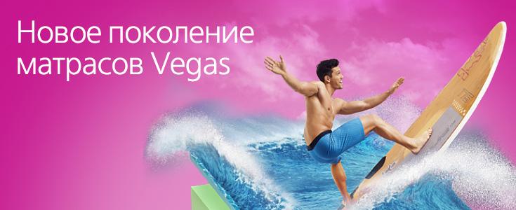 Новое поколение матрасов Vegas уже в Украине!