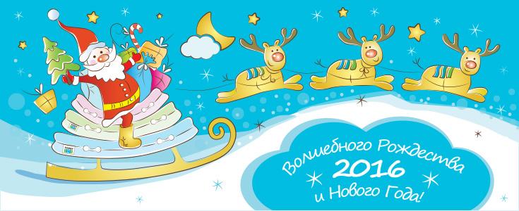 Волшебного Рождества и Нового года!