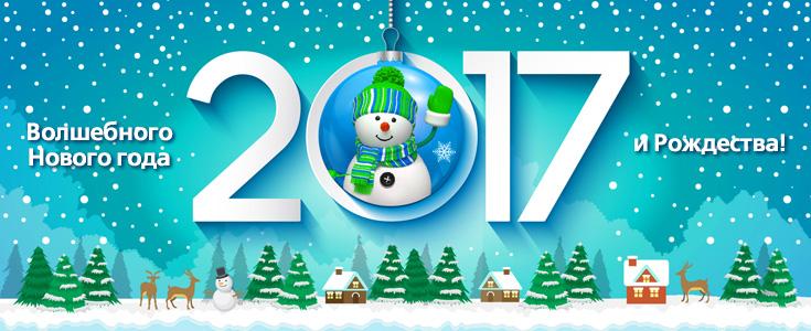 Волшебного Нового года и Рождества!