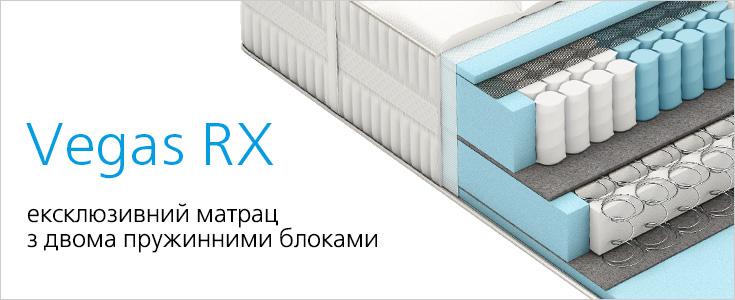 Vegas RX — ексклюзивний матрац з двома пружинними блоками