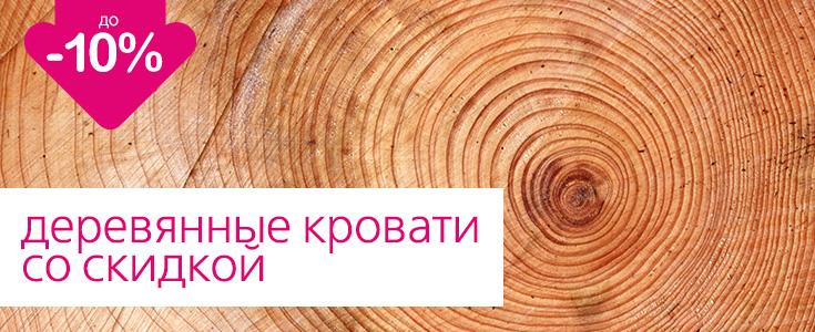 Деревянные кровати со скидкой до -10%