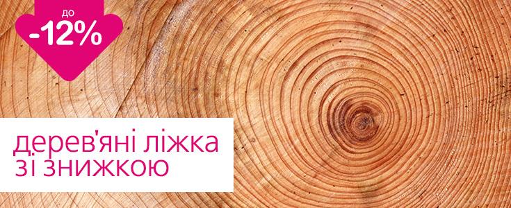 Дерев'яні ліжка зі знижкою до -15%