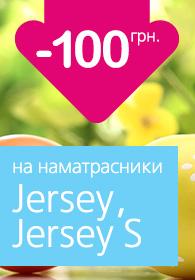 -100 грн. на наматрасники Jersey, Jersey S