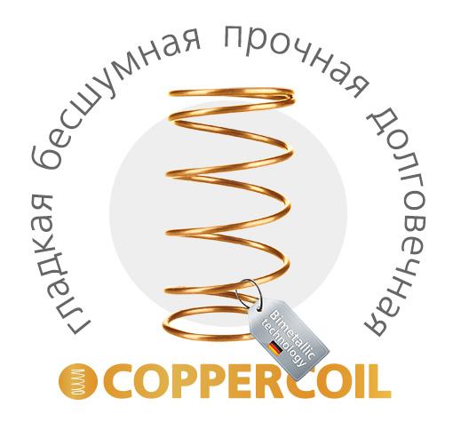 Пружина CopperCoil — гладкая, бесшумная, прочная, долговечная