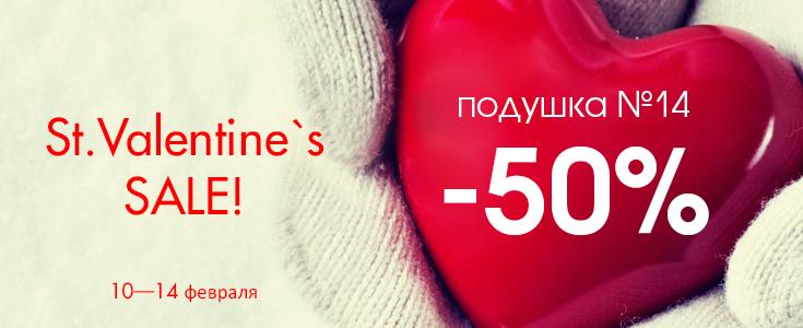 Скидка -50% ко дню святого Валентина!