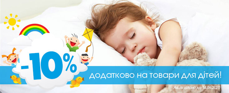 Акція до дня захисту дітей!