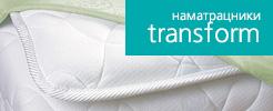 Наматрацники Transform