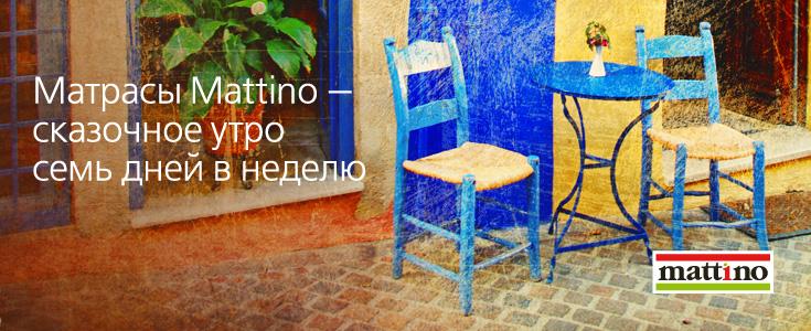 Матрасы Mattino - сказочное утро семь дней в неделю
