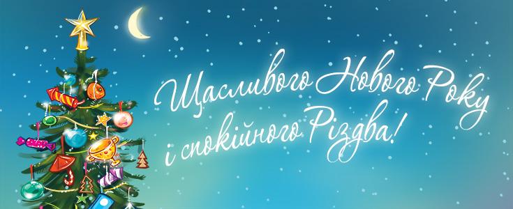 Cчастливого Нового Года и спокойного Рождества!
